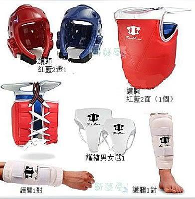 高檔加厚型跆拳道護具(5件套)(送護具包)【藍星居家】