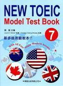 (二手書)新多益測驗教本(7)【New Toeic Model Test Book】
