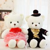 新婚壓床皇冠情侶婚紗熊 泰迪熊公仔對熊婚慶布娃娃毛絨玩具   初見居家