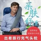 長途旅行枕睡覺神器坐汽車飛機靠側睡護頸枕長型抱枕午睡枕充氣枕 小山好物
