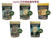【殿堂寵物】Kiwi Pet 天然原始風味零食 / 冷凍乾燥零食
