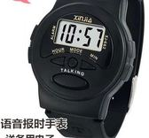 全館免運八折促銷-整點中文報時錶特殊功能盲人錶講話錶語音錶老人手錶電子錶