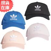 【現貨】Adidas ORIGINALS TREFOIL 老帽 三葉草 純棉 黑/藍/粉/粉橘【運動世界】ED8704/DJ0885/FM1325/GD4491