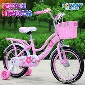 永久兒童自行車女孩中大童3-6-12-15歲小學生公主款童車20寸單車ATF 探索先鋒