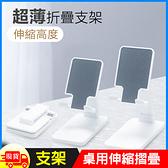超薄迷你手機平板桌上型伸縮折疊收納支架