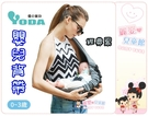麗嬰兒童玩具館~YoDa 嬰兒輔助背帶/...