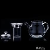創意玻璃過濾茶壺純手工加厚耐高溫玻璃煮茶器小青柑泡茶壺  【全館免運】