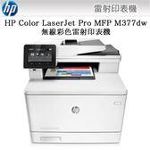 HP Color LaserJet Pro M377dw 彩色雷射多功事務機/複合機