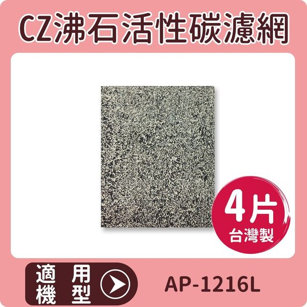 適用 COWAY AP-1216L 清淨機 CZ沸石活性碳濾網 一年份4片裝