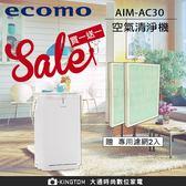 加贈2組原廠濾網  ECOMO  AIM-AC30 空氣清淨機 過敏 塵螨  節能標章 適用10坪 公司貨  日本品牌壓縮機