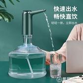 桶裝水電動抽水器飲水機家用壓水取水器礦泉按壓器出水 電購3C