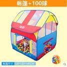 熊孩子❤大款兒童公主帳篷玩具遊戲屋兒童城堡(主圖款2)帳篷+100球