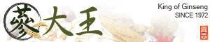 蔘大王.一級棒蔘葯食材