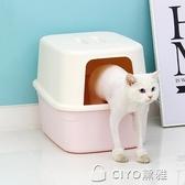 貓砂盆全封閉大號半封閉式貓廁所貓咪沙盆屎盆防外濺YYP CIYO黛雅