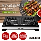 【普樂POLAR】多功能電烤盤 PL-1521-超下殺