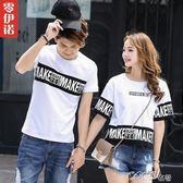 情侶裝 新款韓版夏季短袖氣質百搭t恤女裝春裝學生大碼潮 coco衣巷