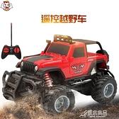 玩具車 四通遙控車電動無線越野玩具車 電池遙控汽車玩具