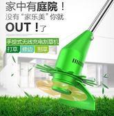 220v充電式電動割草機打草機鋰電家用除草機小型多功能草坪機 js4176『科炫3C』
