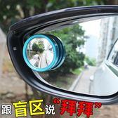 鋁合金汽車后視鏡小圓鏡倒車輔助小反光盲點鏡360度可調節 樂芙美鞋