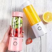 便攜式榨汁機家用水果小型學生充電式迷你榨汁杯電動炸果汁機快速出貨