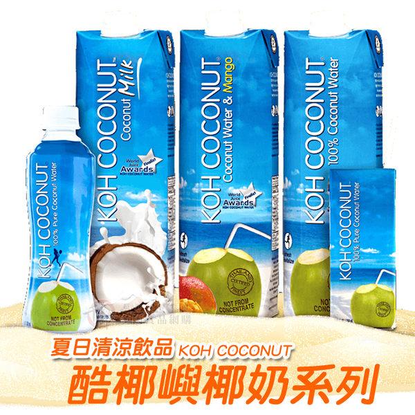 泰國酷椰嶼KOH 100%純椰子汁1L 椰奶 [TH845163]千御國際