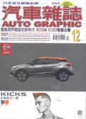 AG汽車雜誌 12月號/2018 第196期