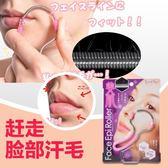 年終大促 日本男女士臉部拔毛器夾毛器去面部細毛汗毛胎毛脫唇毛去毛器
