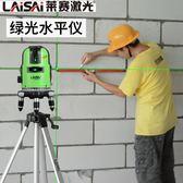 萊賽紅外線水平儀綠光高精度自動打線激光投線儀水泡十字線平水儀 英雄聯盟MBS