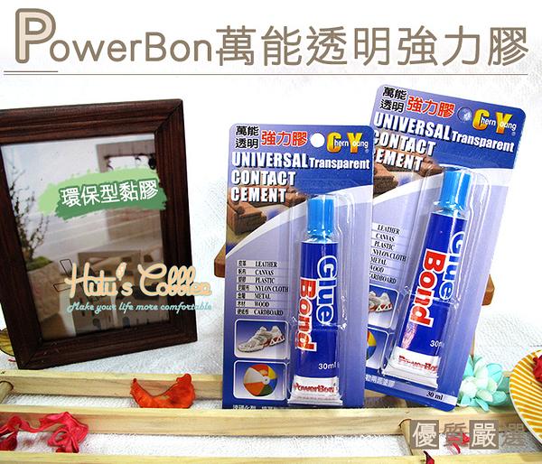 糊塗鞋匠 優質鞋材 N13 台灣製造 PowerBon 萬用強力膠 黏鞋底橡膠專用 超快速接著