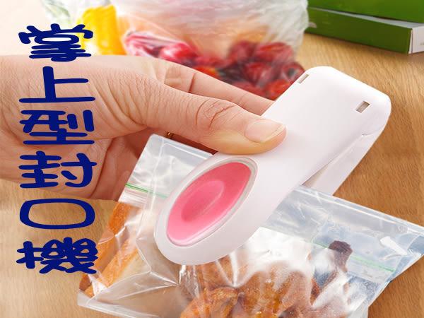 韓國文具 創意家用 掌上型封口機 小型手壓熱封機 迷你便攜型【SV6276】BO雜貨
