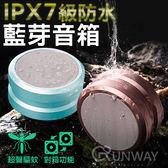 【真正防水】無線藍芽喇叭 IPX7防水 驅蚊功能 藍芽音箱 藍芽音響 小巧便攜 高音質 重低音