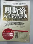 【書寶二手書T2/財經企管_HHU】馬斯洛人性管理經典_李美華, 馬斯洛
