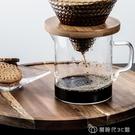 家用手沖咖啡分享壺雙層咖啡濾杯玻璃耐熱滴漏咖啡壺套裝2-3人份 【全館免運】