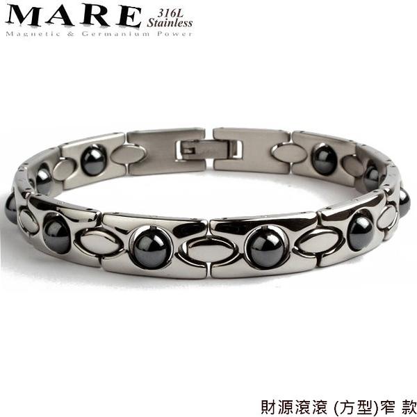 【MARE-316L白鋼】系列: 財源滾滾 (方型)窄 款