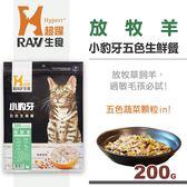 【HyperrRAW超躍】小豹牙五色生鮮餐 放牧羊口味 200克