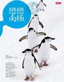 (二手書)戀戀南極