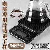 手沖咖啡計時電子秤 送電池 隔熱墊 專業咖啡秤 計時電子秤 手沖入門 手沖秤【SC004】