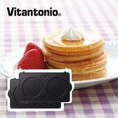 Vitantonio鬆餅機銅鑼燒烤盤(PVWH-10-PK)