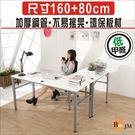 書櫃 書桌《百嘉美》環保低甲醛鏡面L型1...