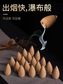 天然倒流香粒家用室內沉香塔香純檀香粒倒流創意擺件熏香凈化空氣 沸點奇跡