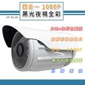 四合一 1080P 黑光夜視全彩槍型攝影機鏡頭 智慧暖光燈補光 全黑環境也彩色影像(4P-BL2B)@四保