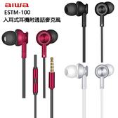 日本 aiwa 愛華 ESTM-100 入耳式耳機附通話麥克風