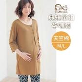 日本孕婦裝 哺乳衣素雅單釦 孕婦裝 哺乳衣/居家服(M.L碼)【BA0018】