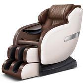 電動按摩椅家用全自動全身揉捏推拿多功能太空艙老年人智慧沙發椅WD    電購3C