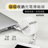 KINYO TypeC磁吸傳輸線USB-C902【愛買】