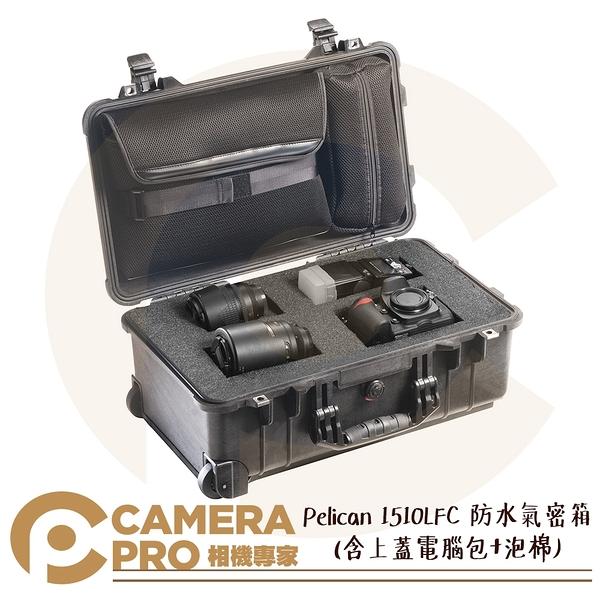 ◎相機專家◎ Pelican 1510LFC 防水氣密箱(含上蓋電腦包+泡棉) 塘鵝箱 防撞箱 公司貨
