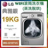 【LG 樂金】WiFi滾筒洗衣機(蒸洗脫烘) 典雅銀 / 19公斤《WD-S19TVC》 原廠保固 直驅變頻馬達10年保固