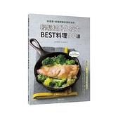 料理家營養師教你選對食材,輕鬆提升免疫力BEST料理100道