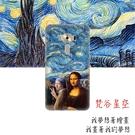 華碩 asus ZneFone 3 Deluxe 旗艦機 5.7吋 ZS570KL Z016D 手機殼 硬殼 梵谷 星空