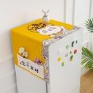 家居防塵罩 冰箱罩單雙開蓋布防油防塵長方形廚房微波爐洗衣機遮灰塵萬能蓋巾